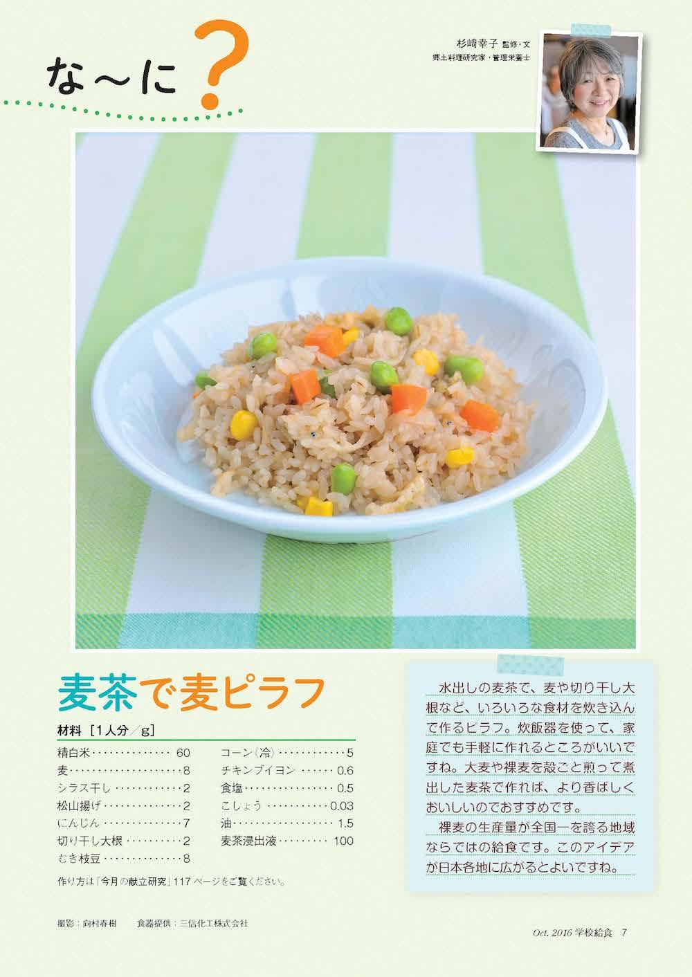 月刊 学校 給食